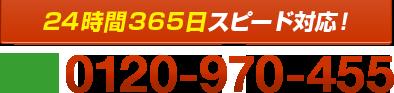24時間365日スピード対応!0120-92-8169。