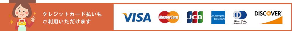クレジットカード払いもご利用いただけます